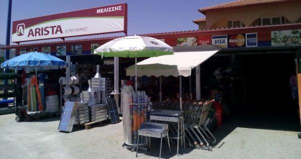 Super Market Melissis - ARISTA